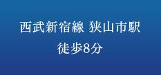 西武新宿線 狭山市駅徒歩8分